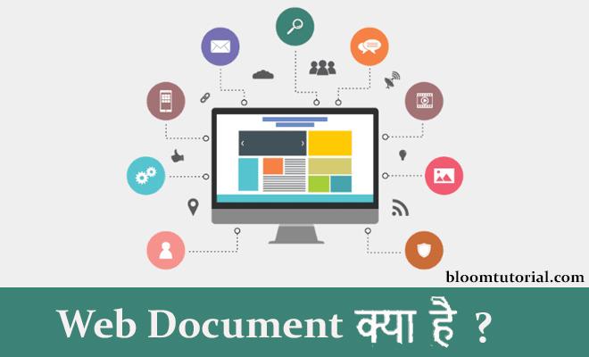 web document kya hai ?