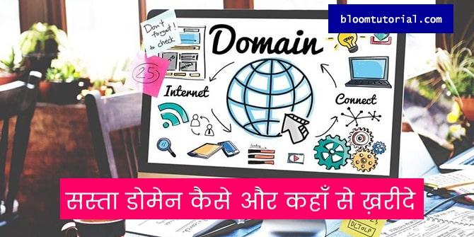 sasta-domain-name-kha-se-kharide-min