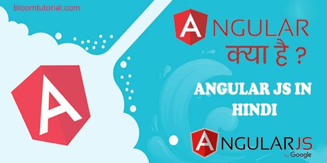 angular js kya hai