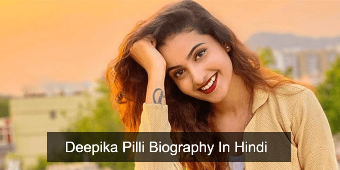 deepika pille biography in hindi
