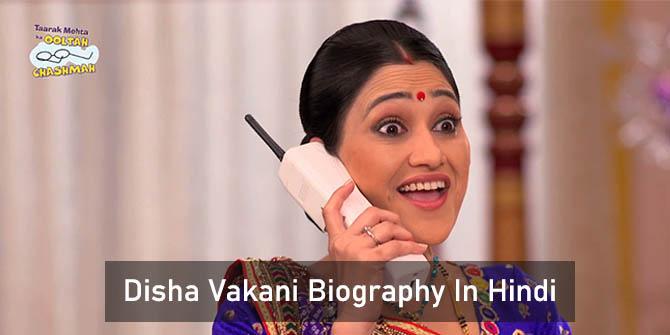 disha vakani biography in hindi