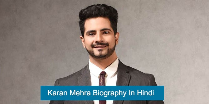 karan mehra biography in hindi