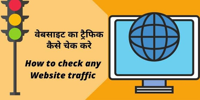 website ka traffic kaise pta kare